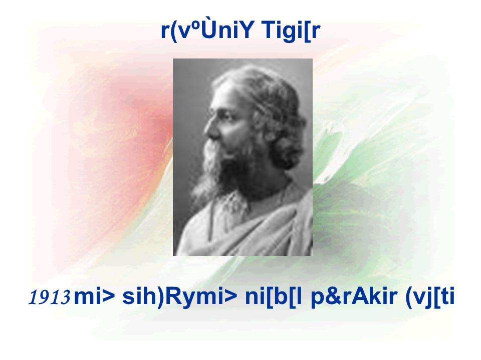 r(vºÙniY Tigi[r 1913 mi> sih)Rymi> ni[b[l p&rAkir (vj[ti