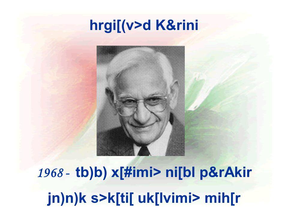 1968 - tb)b) x[#imi> ni[bl p&rAkir jn)n)k s>k[ti[ uk[lvimi> mih[r hrgi[(v>d K&rini