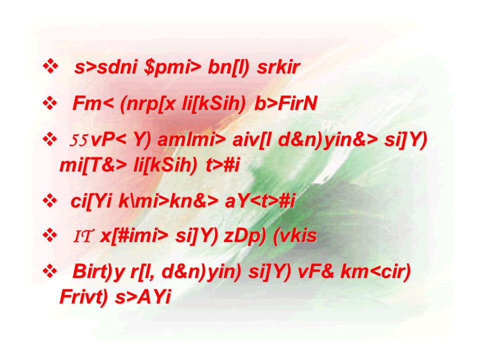  s>sdni $pmi> bn[l) srkir  Fm FirN  55 vP aiv[l d&n)yin&> si]Y) mi[T&> li[kSih) t>#i  ci[Yi k\mi>kn&> aY #i  IT x[#imi> si]Y) zDp) (vkis  Birt)y r[l, d&n)yin) si]Y) vF& km AYi
