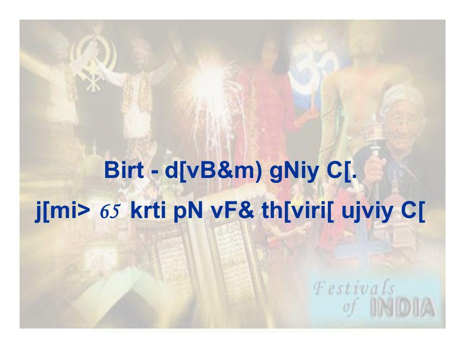 Birt - d[vB&m) gNiy C[. j[mi> 65 krti pN vF& th[viri[ ujviy C[