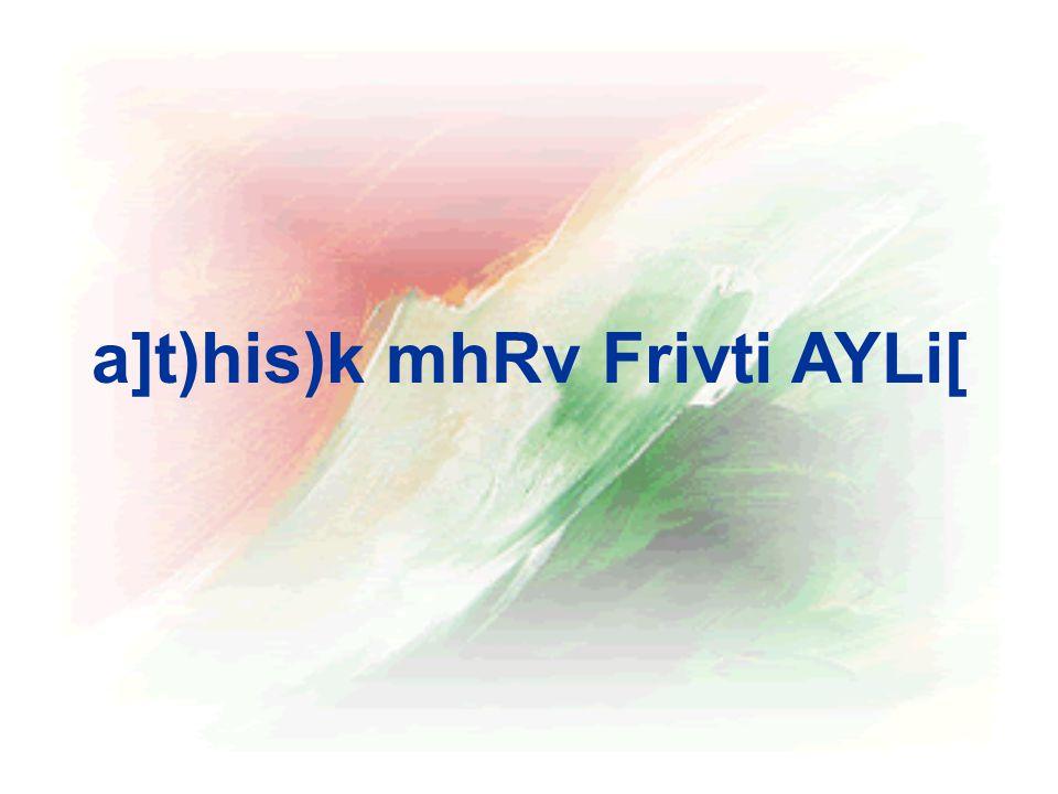 a]t)his)k mhRv Frivti AYLi[