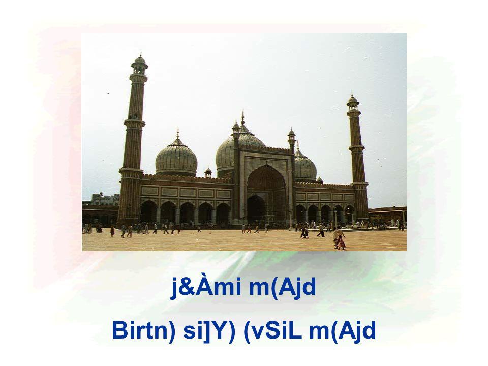 j&Àmi m(Ajd Birtn) si]Y) (vSiL m(Ajd