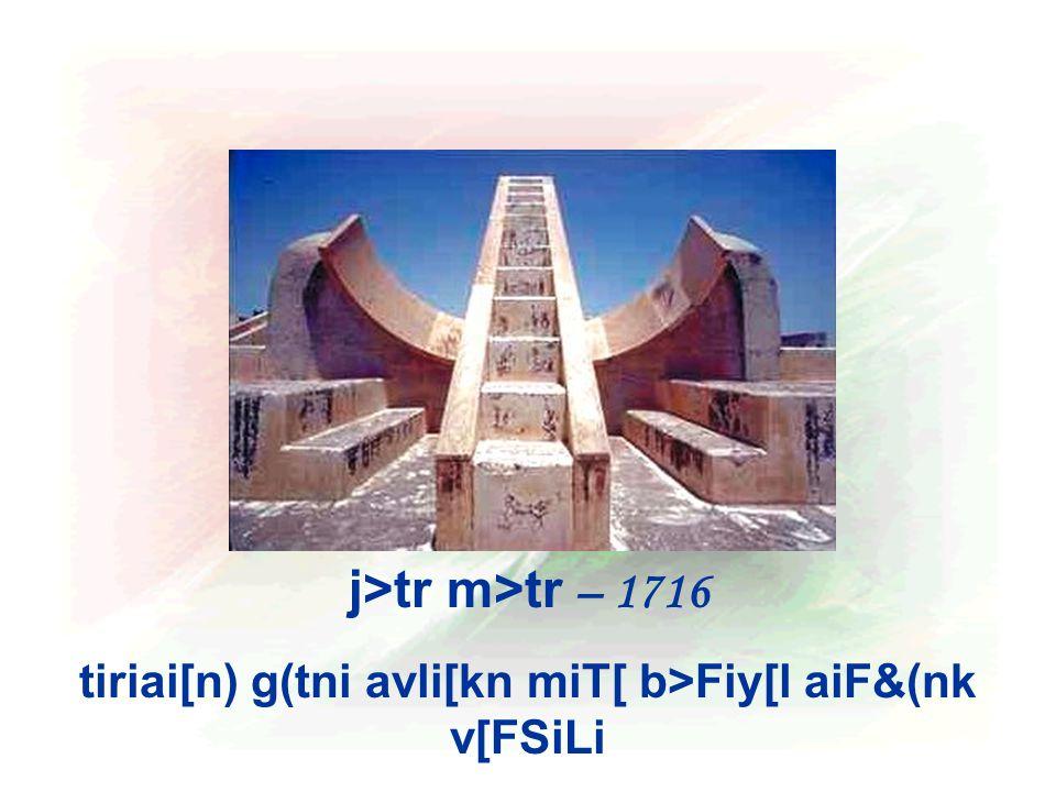 j>tr m>tr – 1716 tiriai[n) g(tni avli[kn miT[ b>Fiy[l aiF&(nk v[FSiLi
