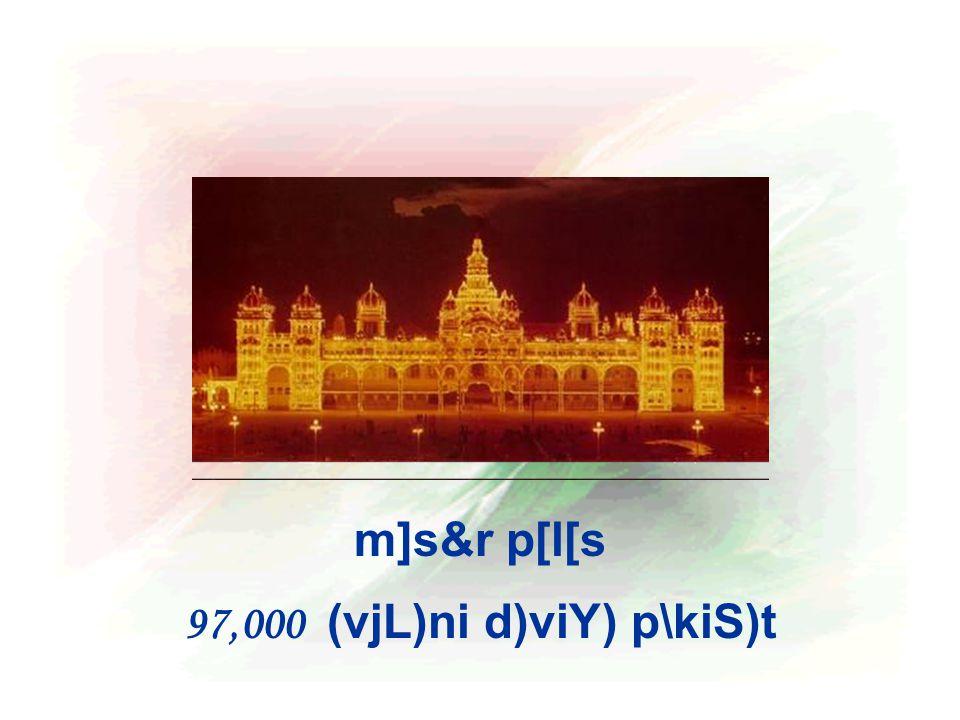 m]s&r p[l[s 97,000 (vjL)ni d)viY) p\kiS)t