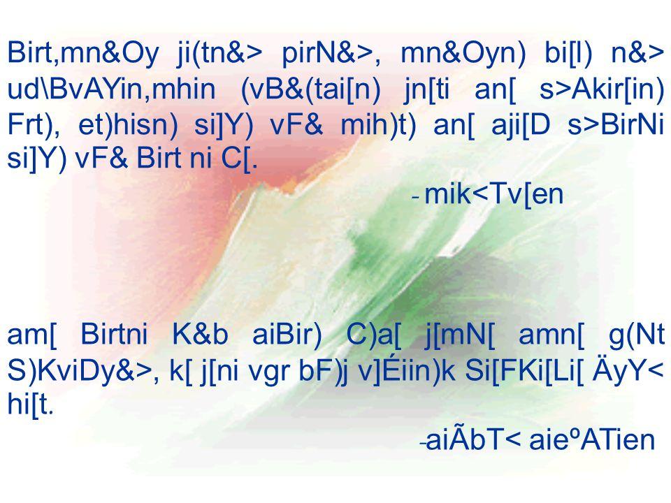 am[ Birtni K&b aiBir) C)a[ j[mN[ amn[ g(Nt S)KviDy&>, k[ j[ni vgr bF)j v]Éiin)k Si[FKi[Li[ ÄyY< hi[t.