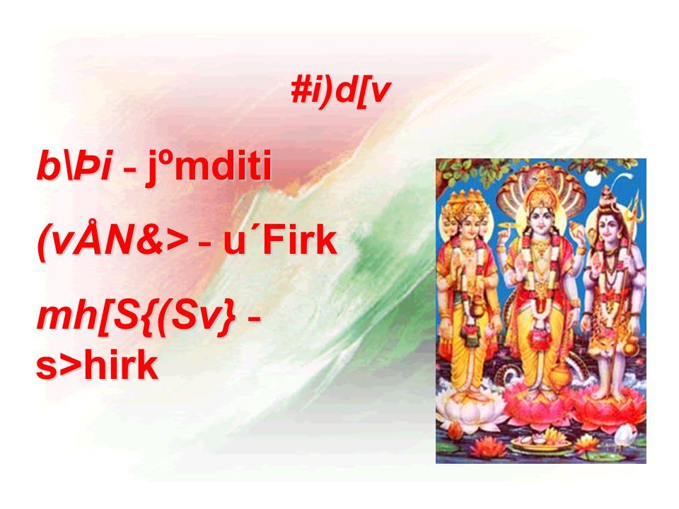 #i)d[v b\Þi - jºmditi (vÅN&> - u´Firk mh[S{(Sv} - s>hirk