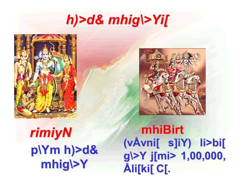 h)>d& mhig\>Yi[ rimiyN mhiBirt (vÅvni[ s]iY) li>bi[ g\>Y j[mi> 1,00,000, Åli[ki[ C[.