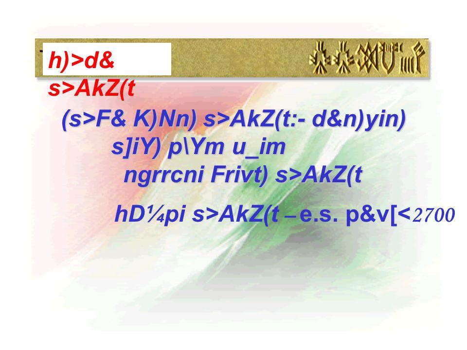 (s>F& K)Nn) s>AkZ(t:- d&n)yin) s]iY) p\Ym u_im ngrrcni Frivt) s>AkZ(t hD¼pi s>AkZ(t – e.s.