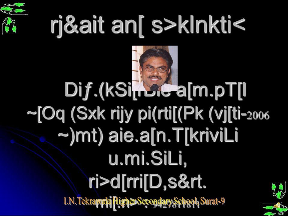 bs amir) a[k j vit, (dvs pC) aiv[ rit, Si[B[ Av(N<m g&jrit