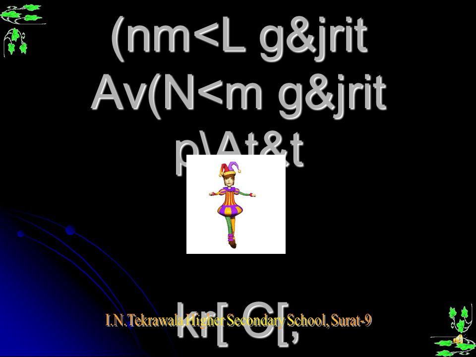 g&jrit srkirni grv) g&jrit (nm<L g&jrit Av(N<m g&jritni Av¼nn[ sikir kr)a[