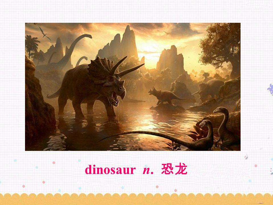 dinosaur n. 恐龙