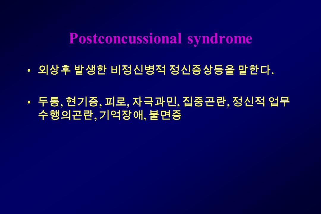 Postconcussional syndrome 외상후 발생한 비정신병적 정신증상등을 말한다. 두통, 현기증, 피로, 자극과민, 집중곤란, 정신적 업무 수행의곤란, 기억장애, 불면증