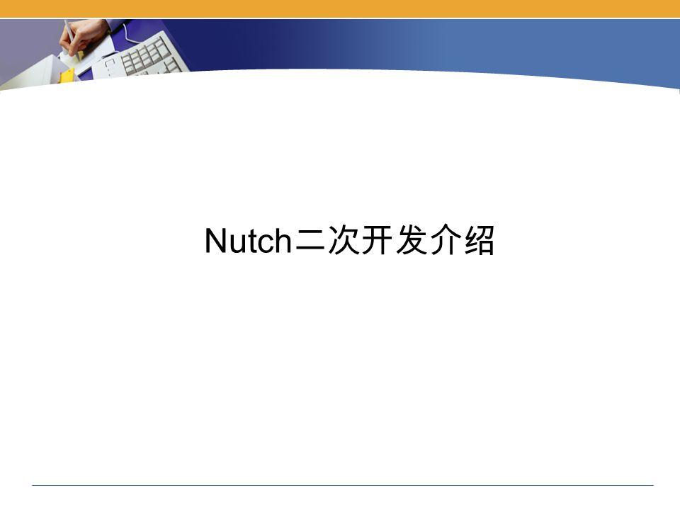 Nutch 二次开发介绍