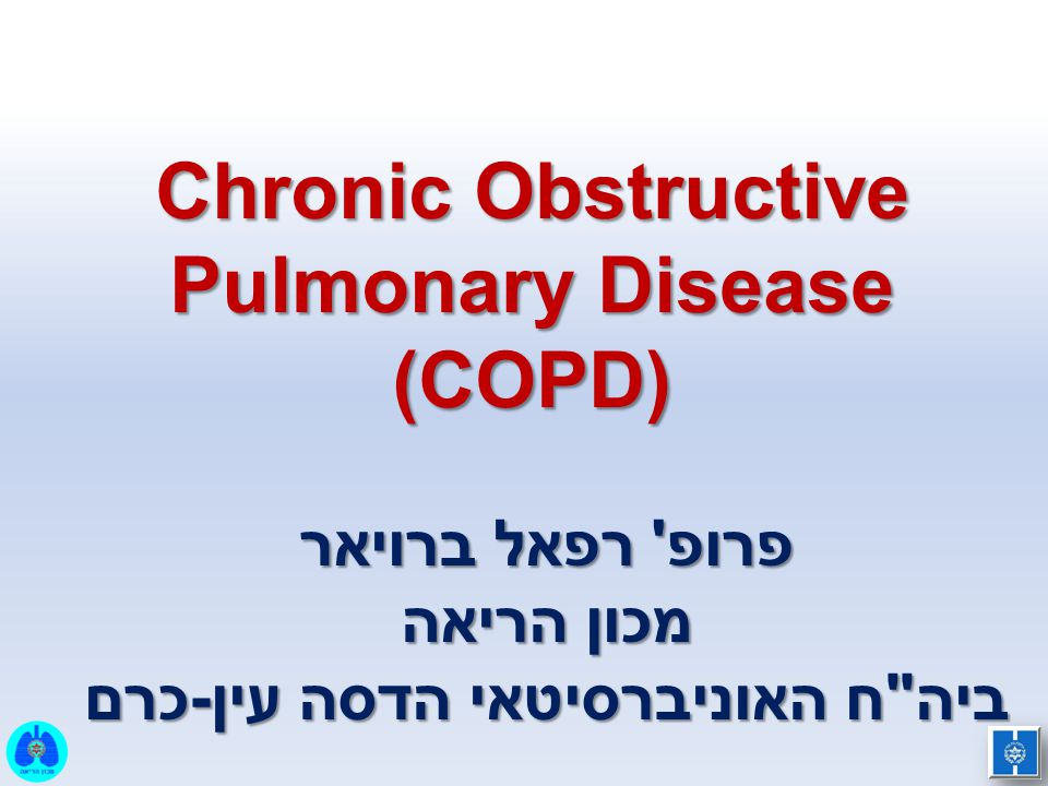 Chronic Obstructive Pulmonary Disease (COPD) פרופ' רפאל ברויאר מכון הריאה ביה