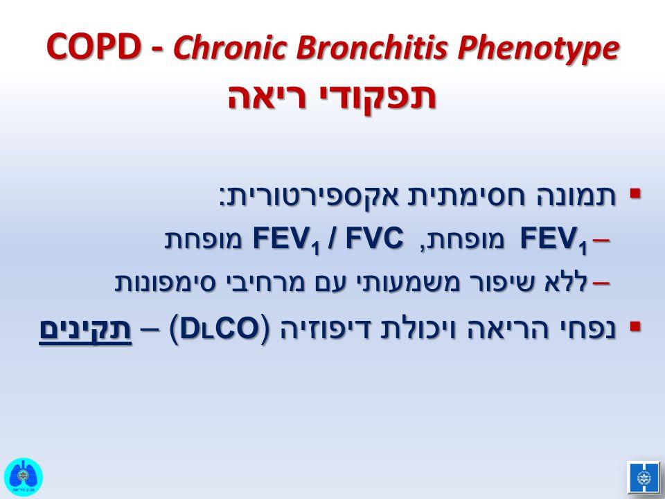  תמונה חסימתית אקספירטורית: –FEV 1 מופחת, FEV 1 / FVC מופחת –ללא שיפור משמעותי עם מרחיבי סימפונות  נפחי הריאה ויכולת דיפוזיה ( D L CO ) – תקינים COP