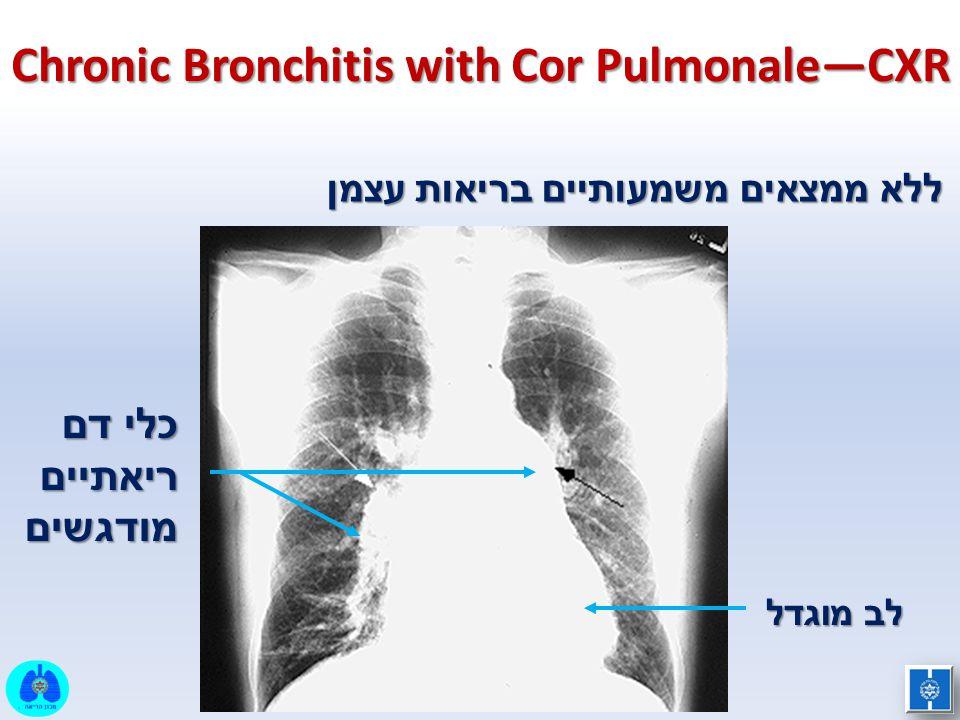 Chronic Bronchitis with Cor Pulmonale—CXR Chronic Bronchitis with Cor Pulmonale—CXR ללא ממצאים משמעותיים בריאות עצמן לב מוגדל כלי דם ריאתיים מודגשים