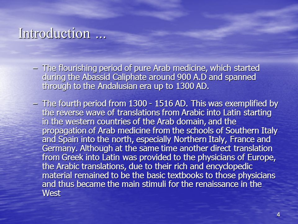 5 Pre-Islamic and early Islamic period (500 - 750 A.D) This period can be further broken down into two distinct periods: This period can be further broken down into two distinct periods: –Pre-Islamic period (500 – 621 AD), including the Late Greek and Roman periods.