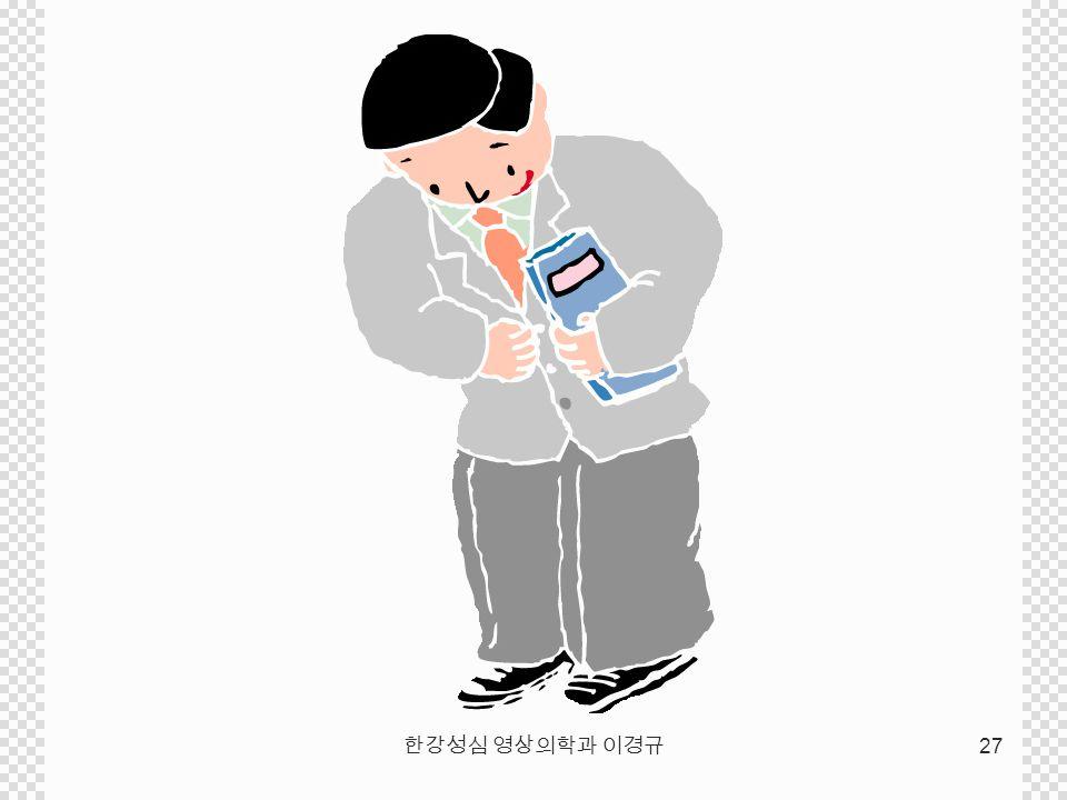 한강성심 영상의학과 이경규 27