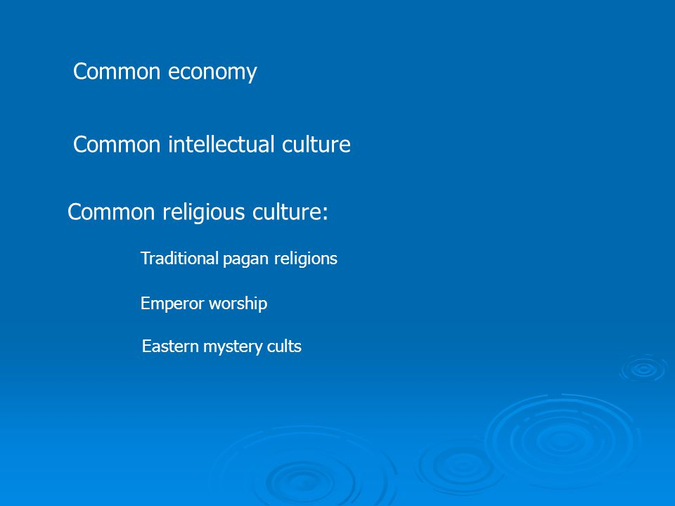 Common economy Common intellectual culture Common religious culture: Traditional pagan religions Emperor worship Eastern mystery cults