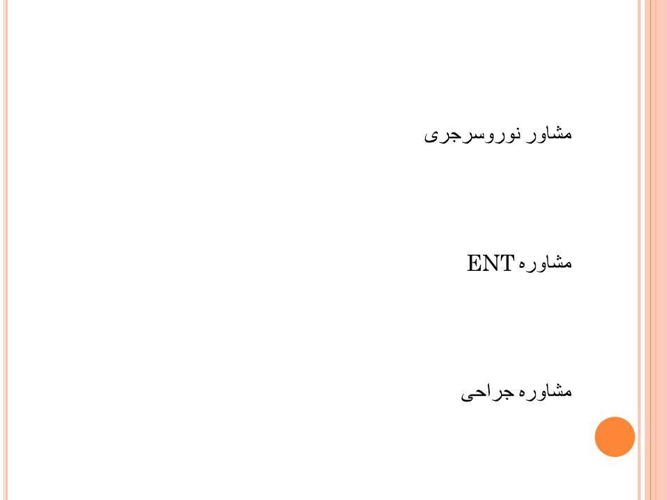 مشاور نوروسرجری مشاوره ENT مشاوره جراحی