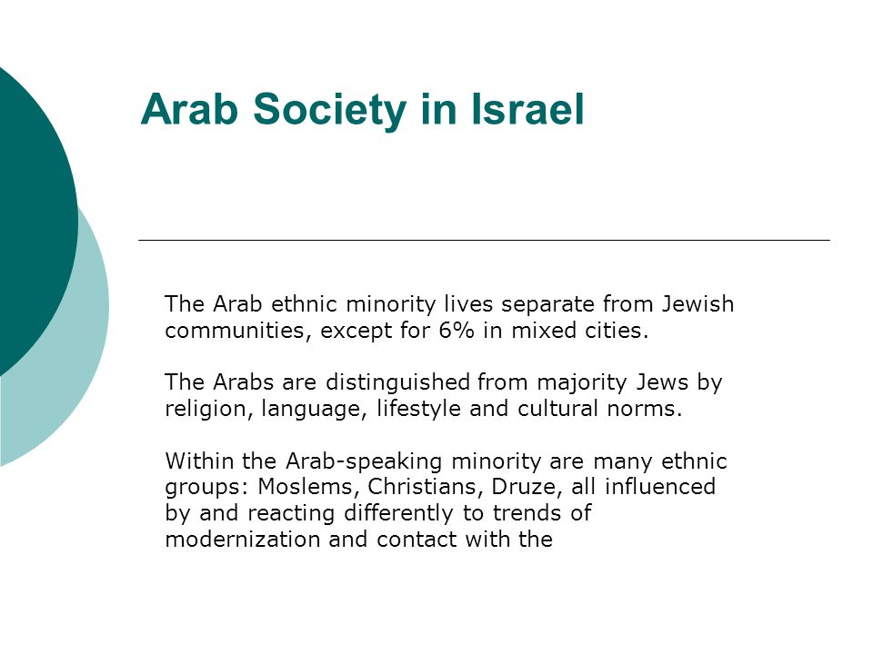 Arab Society in Israel The Arab ethnic minority lives separate from Jewish communities, except for 6% in mixed cities.