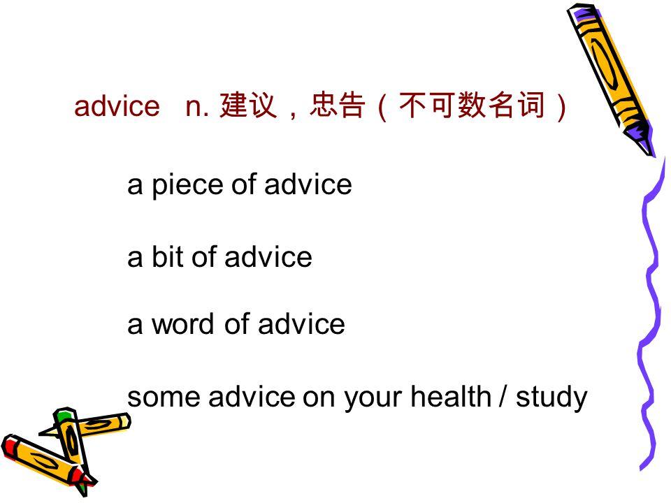 advice n.