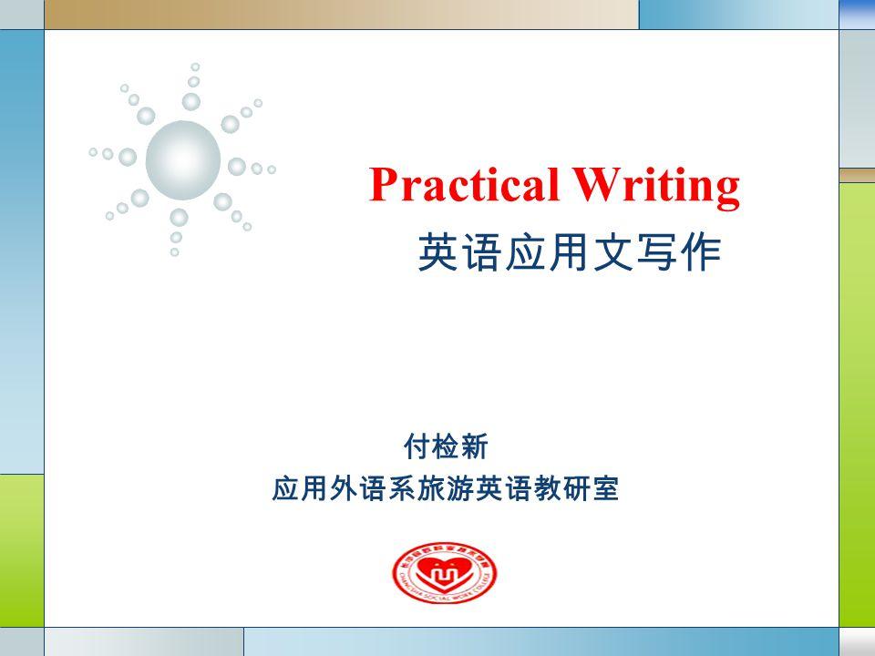 LOGO Practical Writing 英语应用文写作 付检新 应用外语系旅游英语教研室
