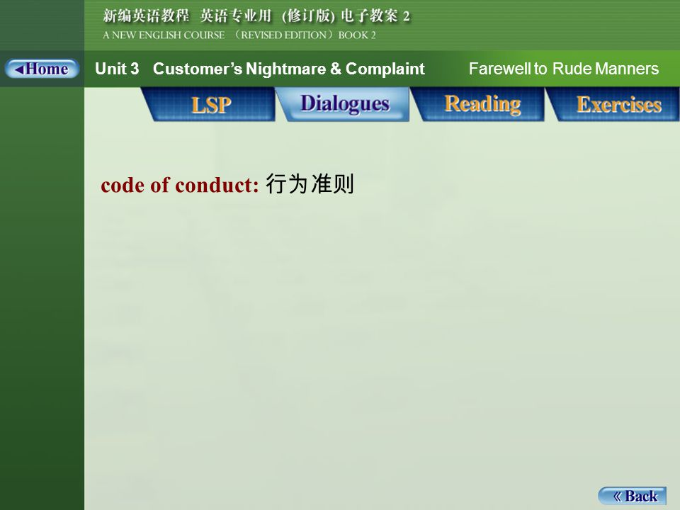 Unit 3 Customer's Nightmare & Complaint Farewell to Rude Manners code of conduct: 行为准则 Dialogue_Words 1_code of conduct