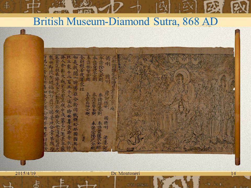 2015/4/19Dr. Montoneri14 British Museum-Diamond Sutra, 868 AD