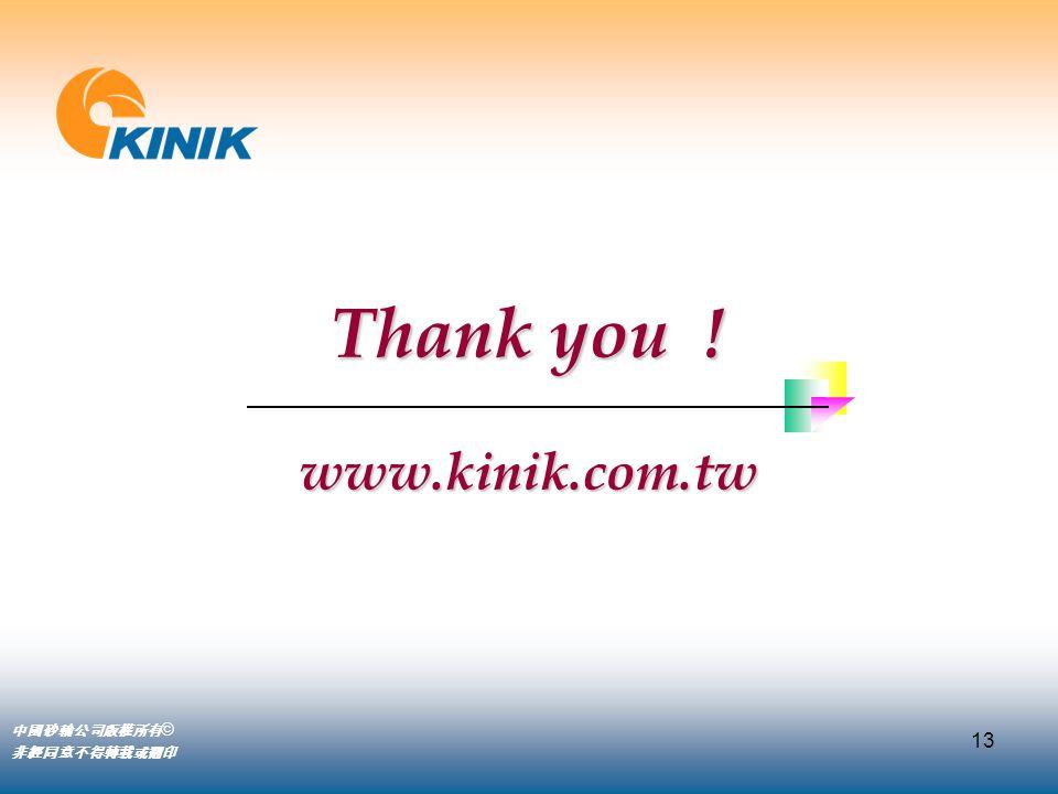 13 中國砂輪公司版權所有 © 非經同意不得轉載或翻印 Thank you ! www.kinik.com.tw