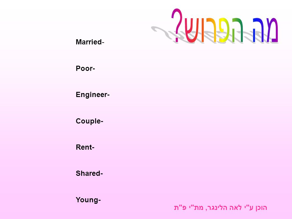 Married- Poor- Engineer- Couple- Rent- Shared- Young- הוכן ע י לאה הלינגר, מת י פ ת