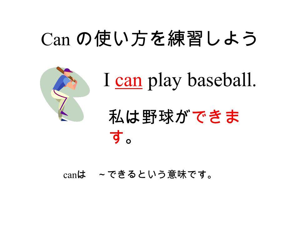 Can の使い方を練習しよう can は ~できるという意味です。 I can play baseball. 私は野球ができま す。