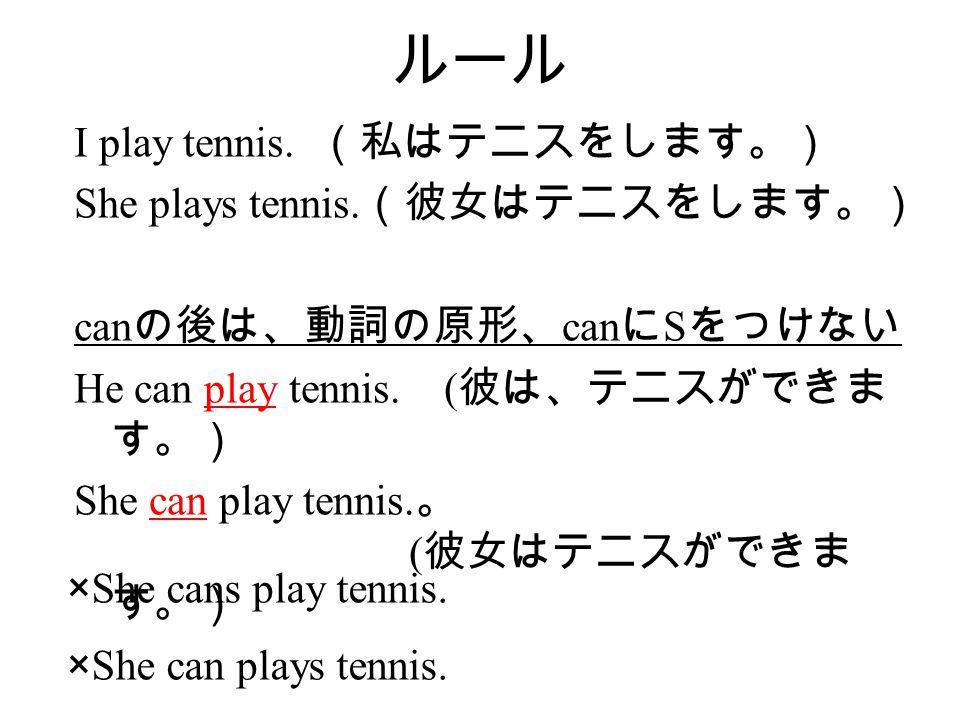 ルール I play tennis. (私はテニスをします。) She plays tennis.