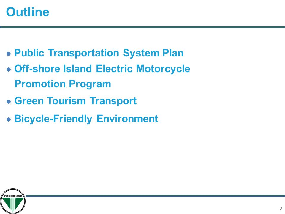 2 Public Transportation System Plan Off-shore Island Electric Motorcycle Promotion Program Green Tourism Transport Bicycle-Friendly Environment 3 Outline