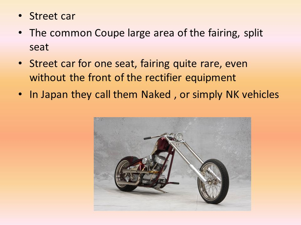 Street car The common Coupe large area of ​​the fairing, split seat Street car for one seat, fairing quite rare, even without the front of the rectifier equipment In Japan they call them Naked, or simply NK vehicles