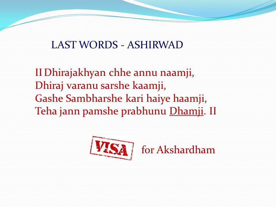 II Dhirajakhyan chhe annu naamji, Dhiraj varanu sarshe kaamji, Gashe Sambharshe kari haiye haamji, Teha jann pamshe prabhunu Dhamji. II for Akshardham