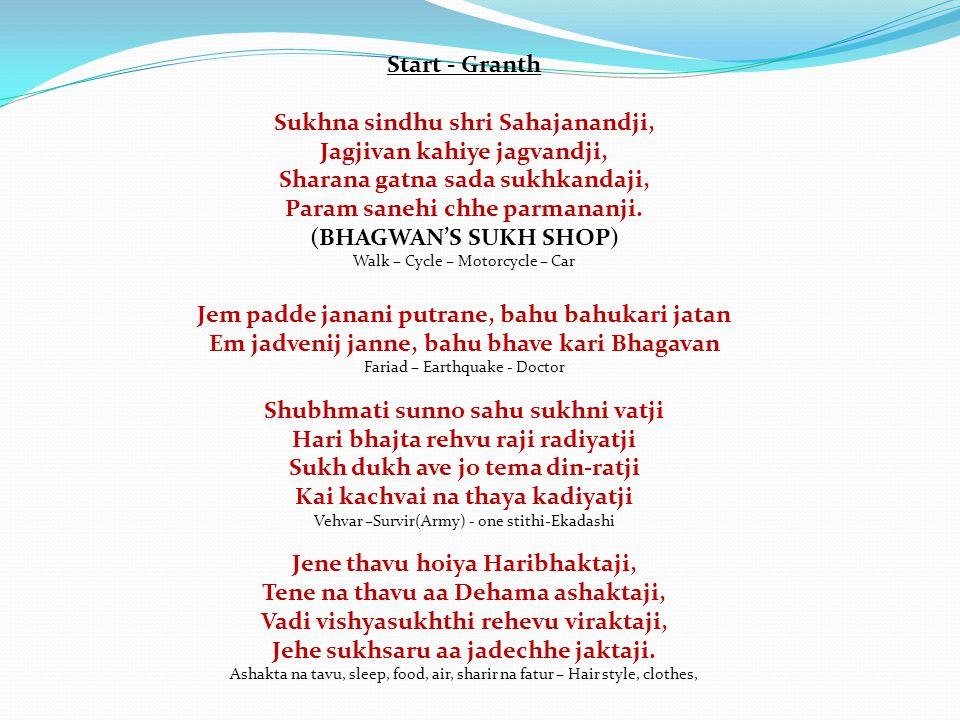Start - Granth Sukhna sindhu shri Sahajanandji, Jagjivan kahiye jagvandji, Sharana gatna sada sukhkandaji, Param sanehi chhe parmananji. (BHAGWAN'S SU
