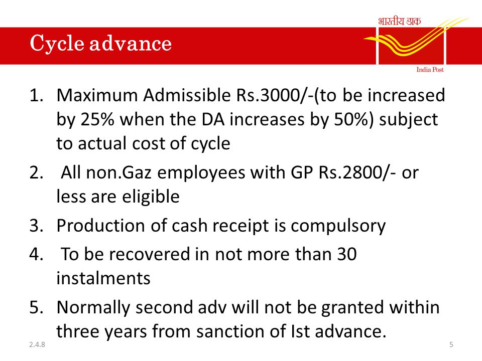 Cycle advance 1.Maximum Admissible Rs.3000/-(to be increased by 25% when the DA increases by 50%) subject to actual cost of cycle 2.