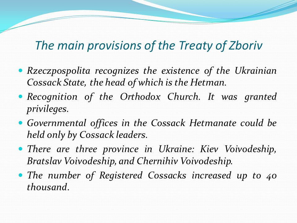 The main provisions of the Treaty of Zboriv Rzeczpospolita recognizes the existence of the Ukrainian Cossack State, the head of which is the Hetman.