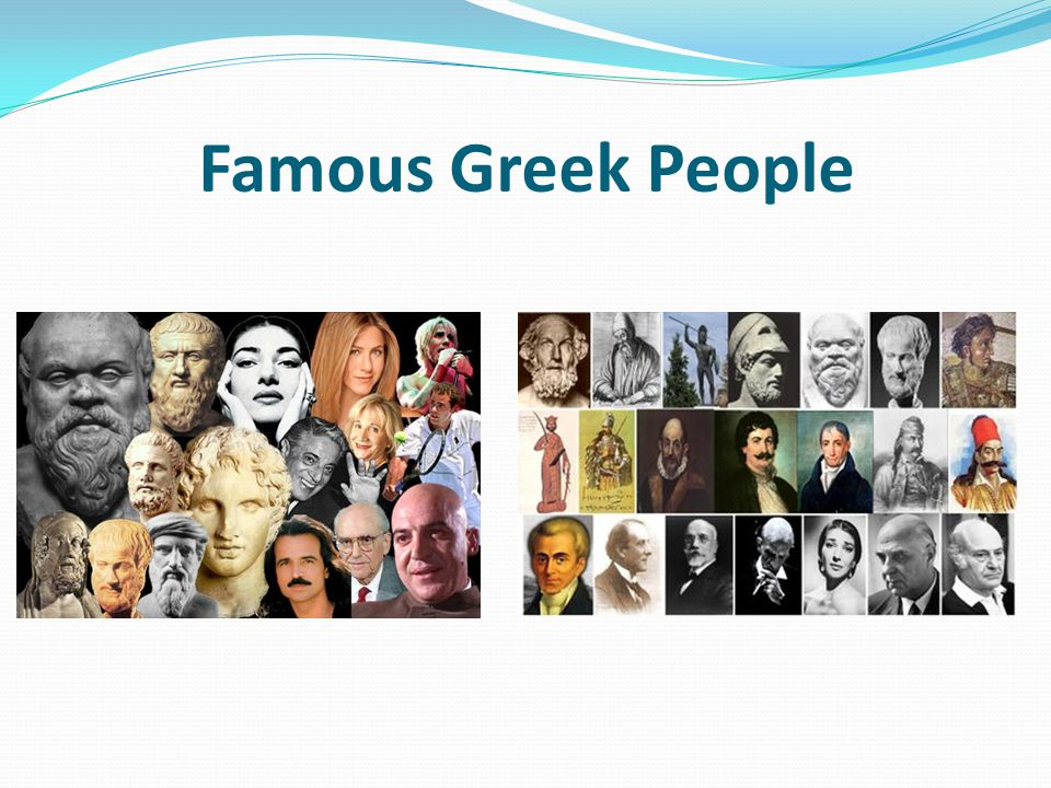 Famous Greek People