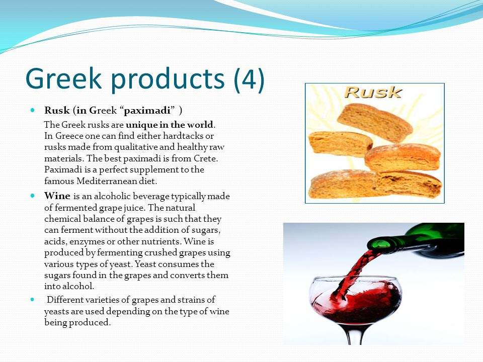 "Greek products (4) Rusk (in Greek ""paximadi"" ) The Greek rusks are unique in the world. In Greece one can find either hardtacks or rusks made from qua"