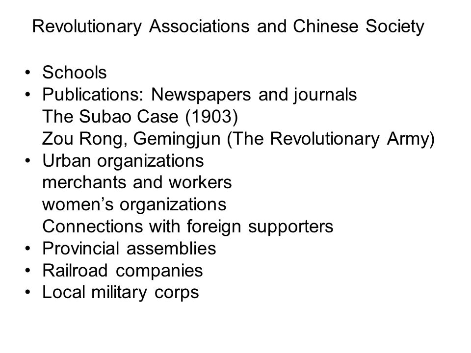 Revolutionary Associations and Chinese Society Schools Publications: Newspapers and journals The Subao Case (1903) Zou Rong, Gemingjun (The Revolutionary Army) Urban organizations merchants and workers women's organizations Connections with foreign supporters Provincial assemblies Railroad companies Local military corps
