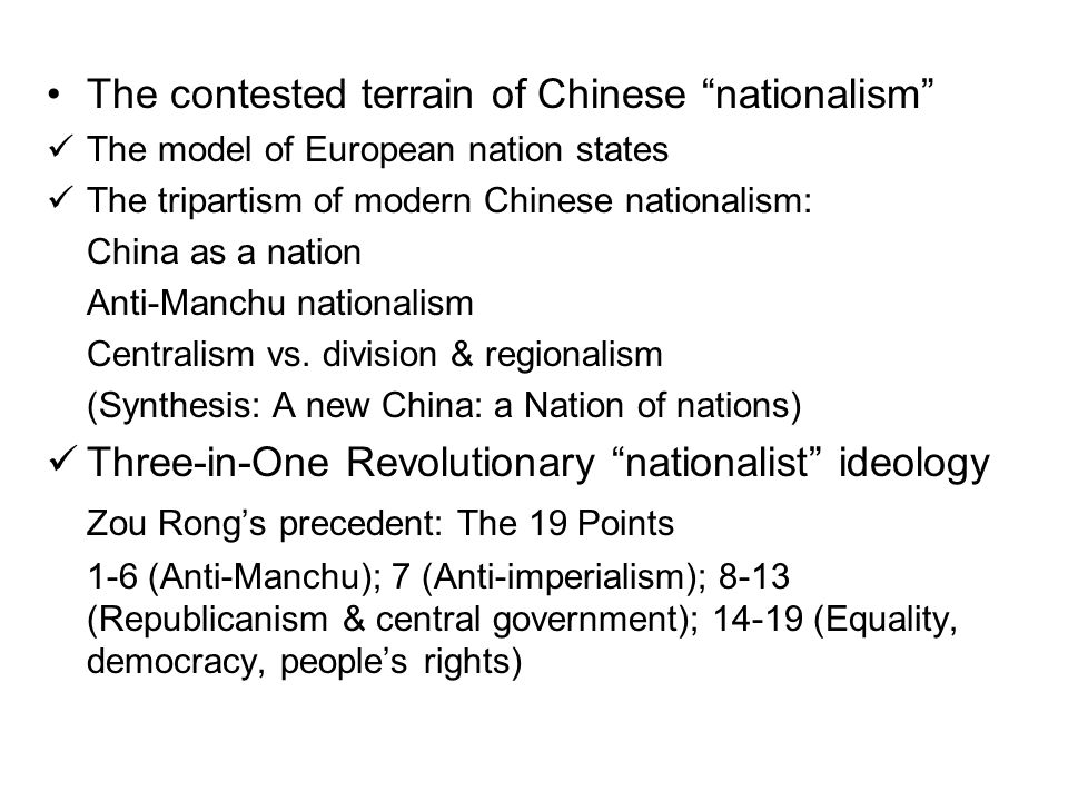 The contested terrain of Chinese nationalism The model of European nation states The tripartism of modern Chinese nationalism: China as a nation Anti-Manchu nationalism Centralism vs.