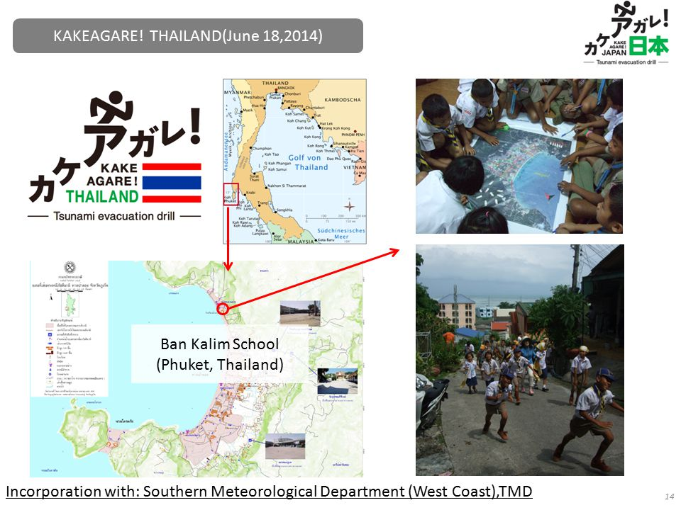 14 KAKEAGARE! THAILAND(June 18,2014) Incorporation with: Southern Meteorological Department (West Coast),TMD Ban Kalim School (Phuket, Thailand)