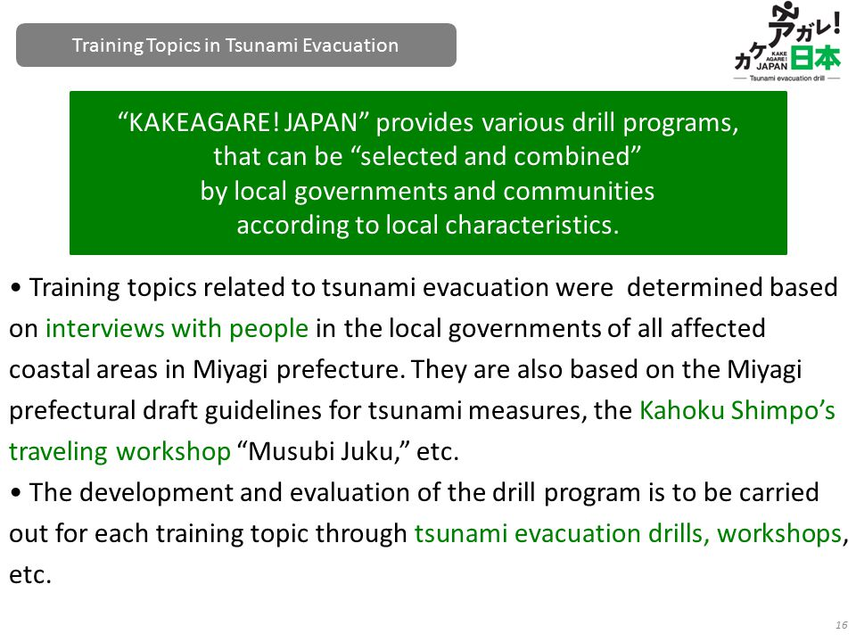 16 Training topics related to tsunami evacuation were determined based on interviews with people in the local governments of all affected coastal areas in Miyagi prefecture.