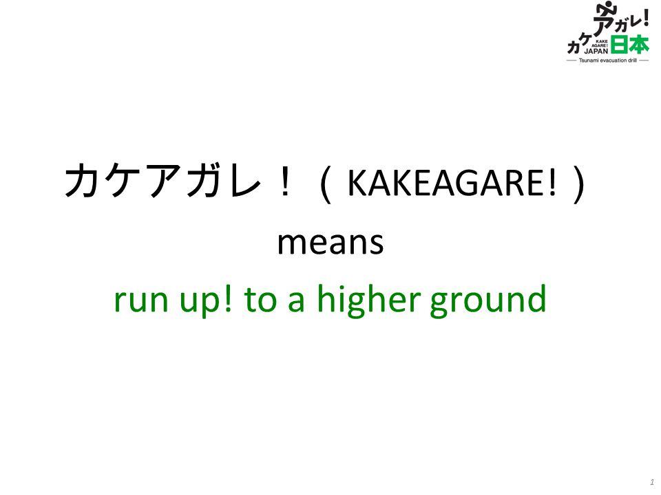 カケアガレ!( KAKEAGARE! ) means run up! to a higher ground 1