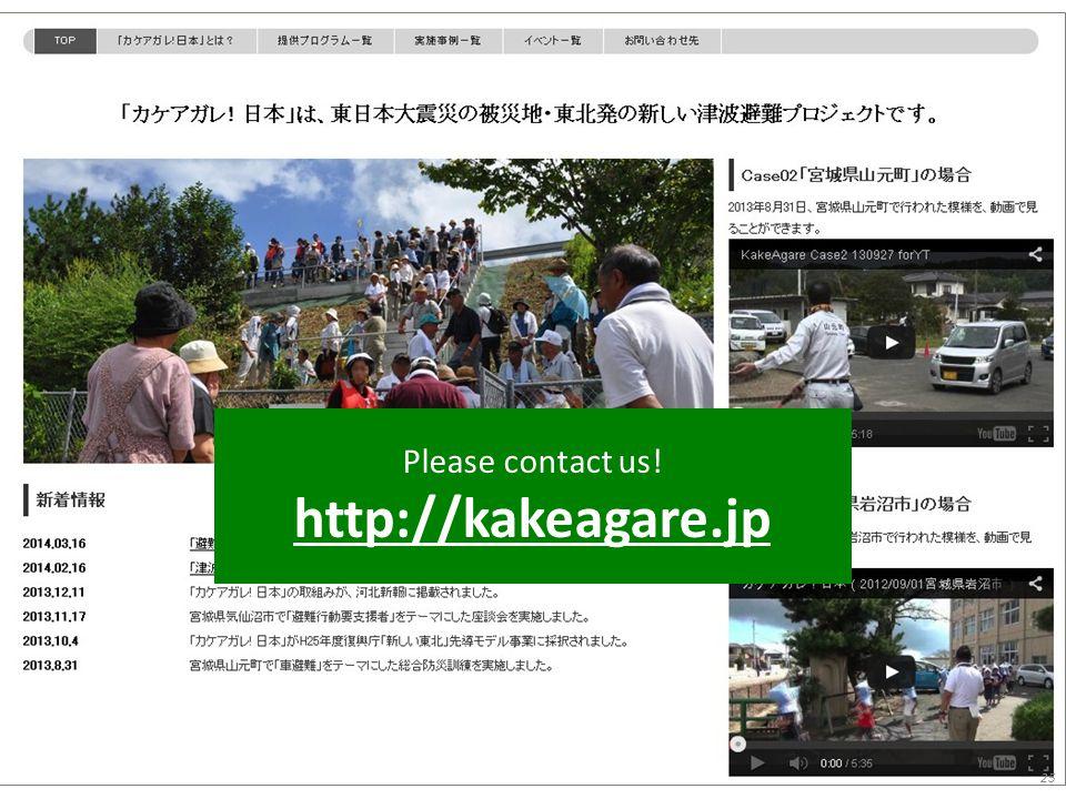 Please contact us! http://kakeagare.jp 25