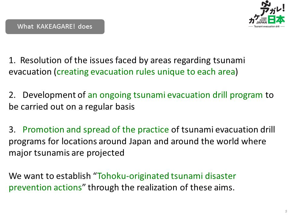 1. Resolution of the issues faced by areas regarding tsunami evacuation (creating evacuation rules unique to each area) 2. Development of an ongoing t