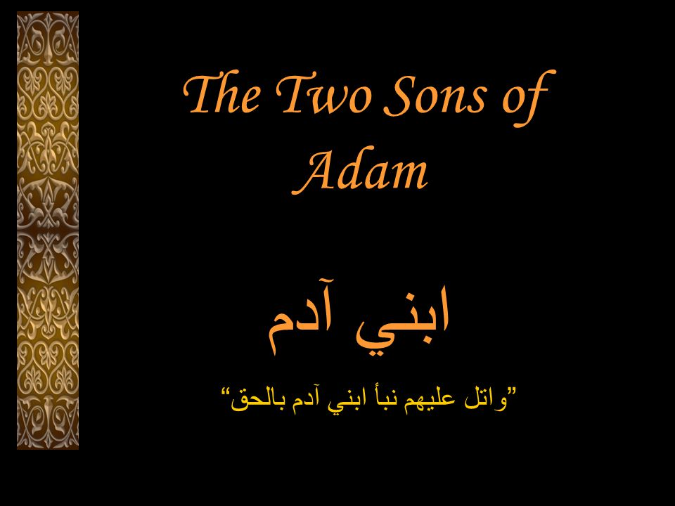 "The Two Sons of Adam ابني آدم ""واتل عليهم نبأ ابني آدم بالحق"""