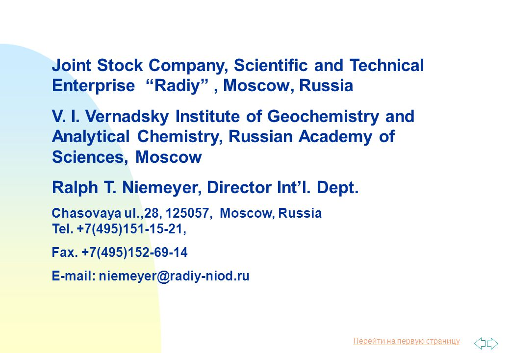 Перейти на первую страницу Joint Stock Company, Scientific and Technical Enterprise Radiy , Moscow, Russia V.